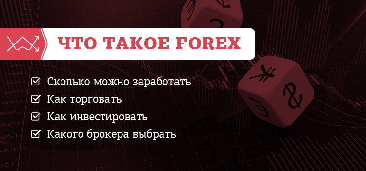 О рынке Forex для новичков