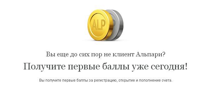 Альпари бонусы