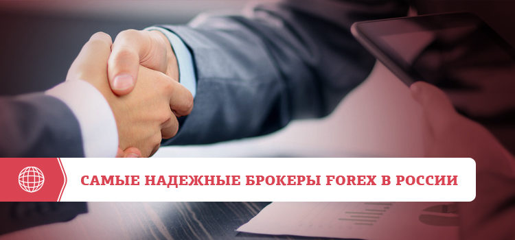 Рейтинг самых надежных брокеров в России