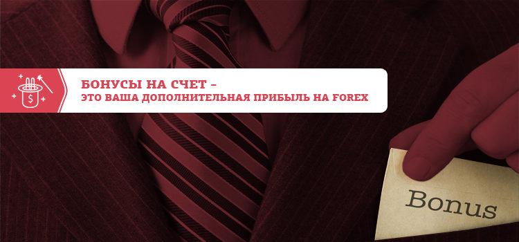 Бонусы брокеров на Forex