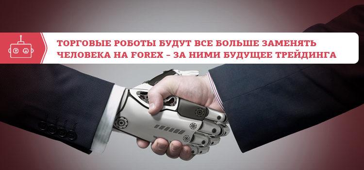 Роботы на Форекс и автоматическая торговля