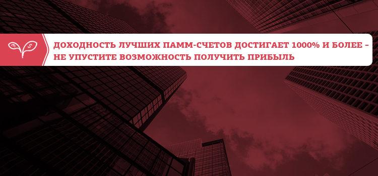 ИНвестиции на Форекс (ПАММ-счета, доверительное управление)