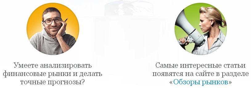 Конкурс аналитиков Форекс