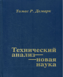 Т. Демарк