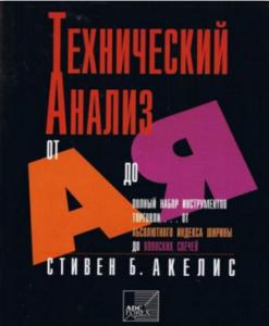 С. Акелис