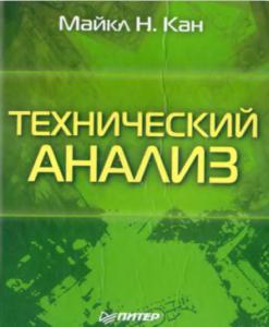 М. Кан