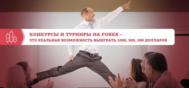 Форекс-конкурсы и турниры