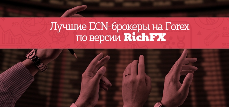 Рейтинг лучших ECN-брокеров