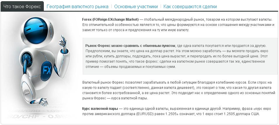 Форекс Для Новичков С Чего Начать Пошаговая Инструкция - фото 2