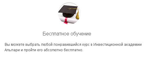 Альпари обучение бесплатно