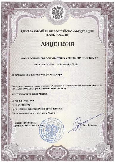Форекс-брокеры с лицензией ЦБ РФ, выданной в 2016-м году